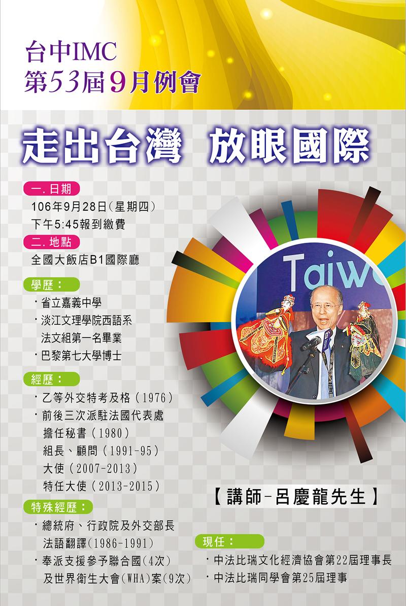 台中IMC53屆-九月例會講師-呂慶龍大使