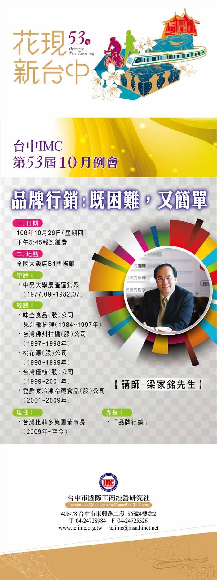 台中IMC53屆十月例會講師-梁家銘先生