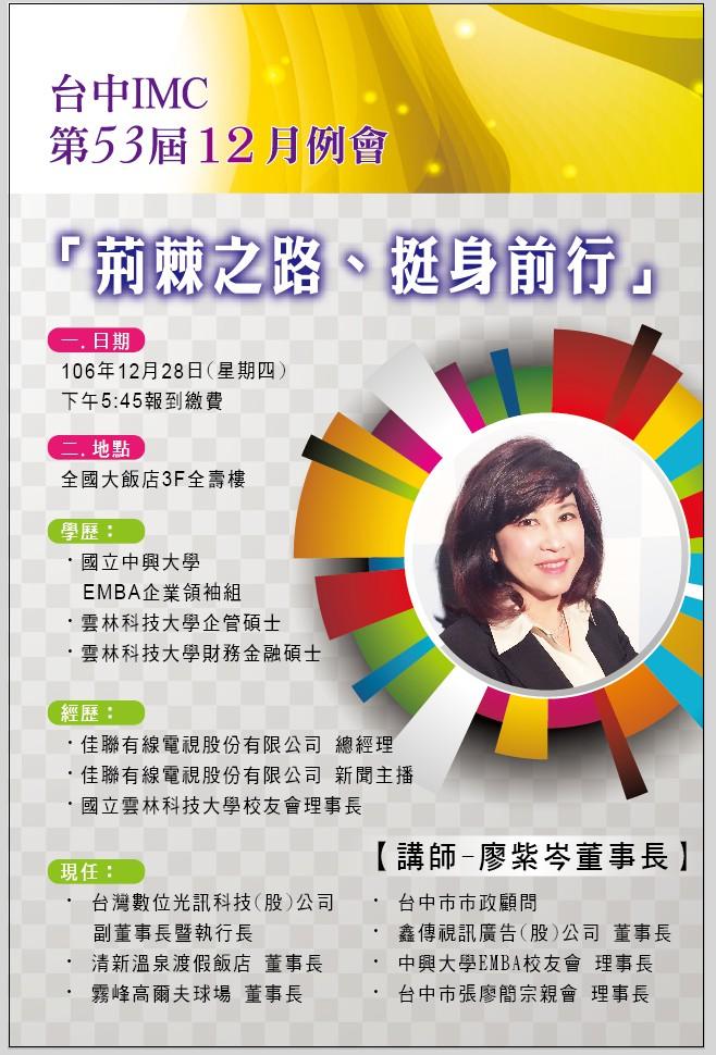 台中IMC53屆十二月例會講師-廖紫岑董事長